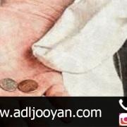 اعسار از پرداخت محکوم به
