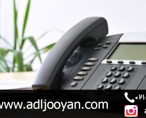 الزام به تنظیم سند رسمی امتیاز تلفن