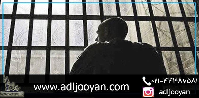 تبدیل حبس به جزای نقدی