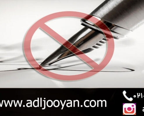 جعل امضا ، راه های اثبات جعل ، مجازت جعل امضا