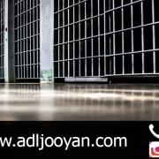 چگونه زندان را به جزای نقدی تبدیل کنیم؟