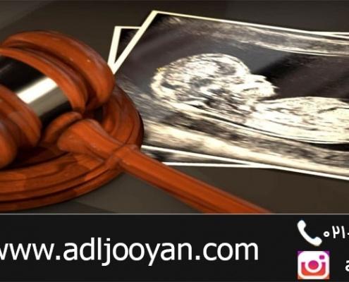 سقط جنین و مجازات آن