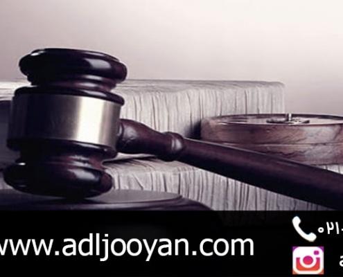 وکیل صندوق خسارت بدنی