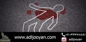 قتل ، مجازات و راه های دفاع از قاتل