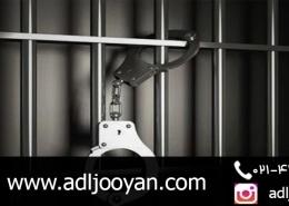 اعتراض به قرار بازداشت موقت