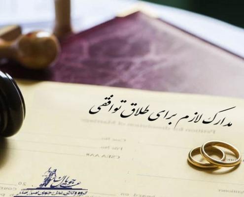 مدارک لازم برای طلاق توافقی