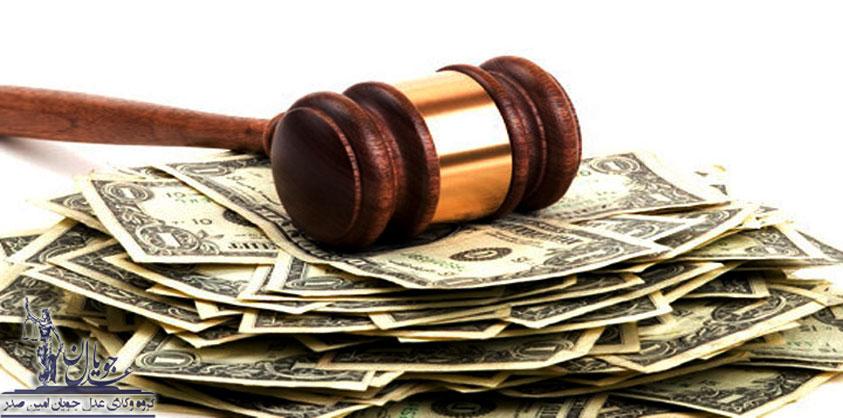 مشاوره حقوقی مطالبه ارز خارجی