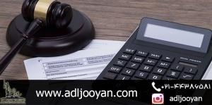 وکیل متخصص در امور مالیاتی