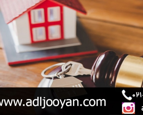 وکیل پیش فروش آپارتمان