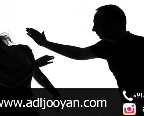 مجازات کتک زدن زن