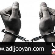 انواع کلاهبرداری و مجازات آن