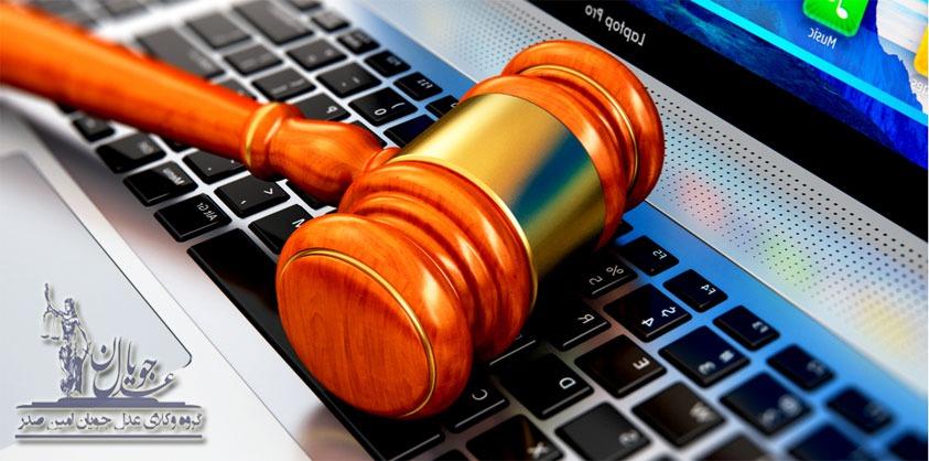 مشاوره حقوقی کلاهبرداری رایانه ای