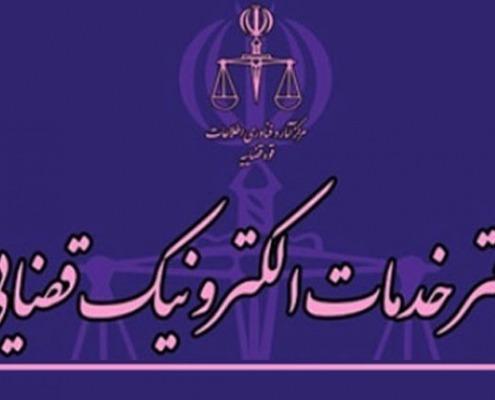 دفتر خدمات قضایی