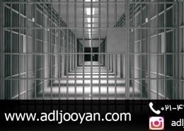 چگونه حبس را به جزای نقدی تبدیل کنیم؟