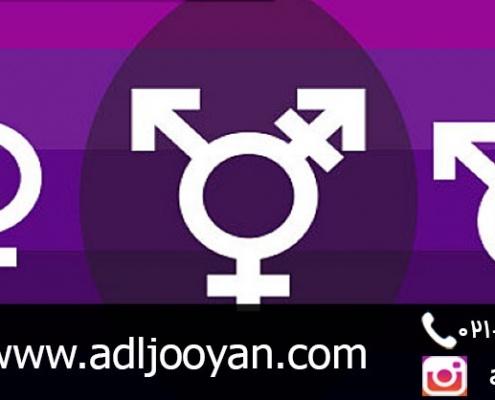 وکیل تغییر جنسیت