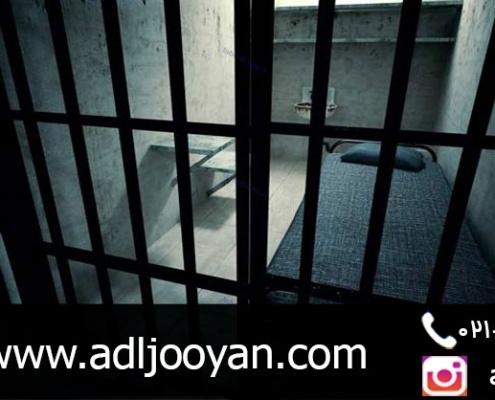 ملاقات در بازداشت موقت