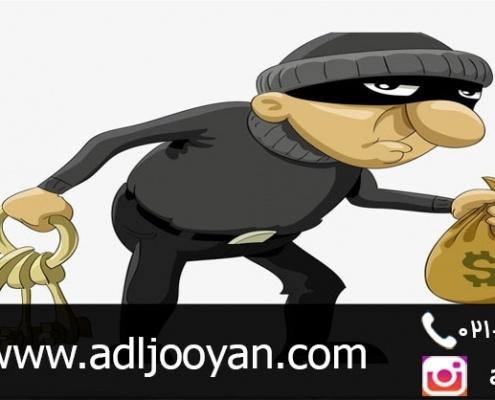 وکیل سرقت در تهران